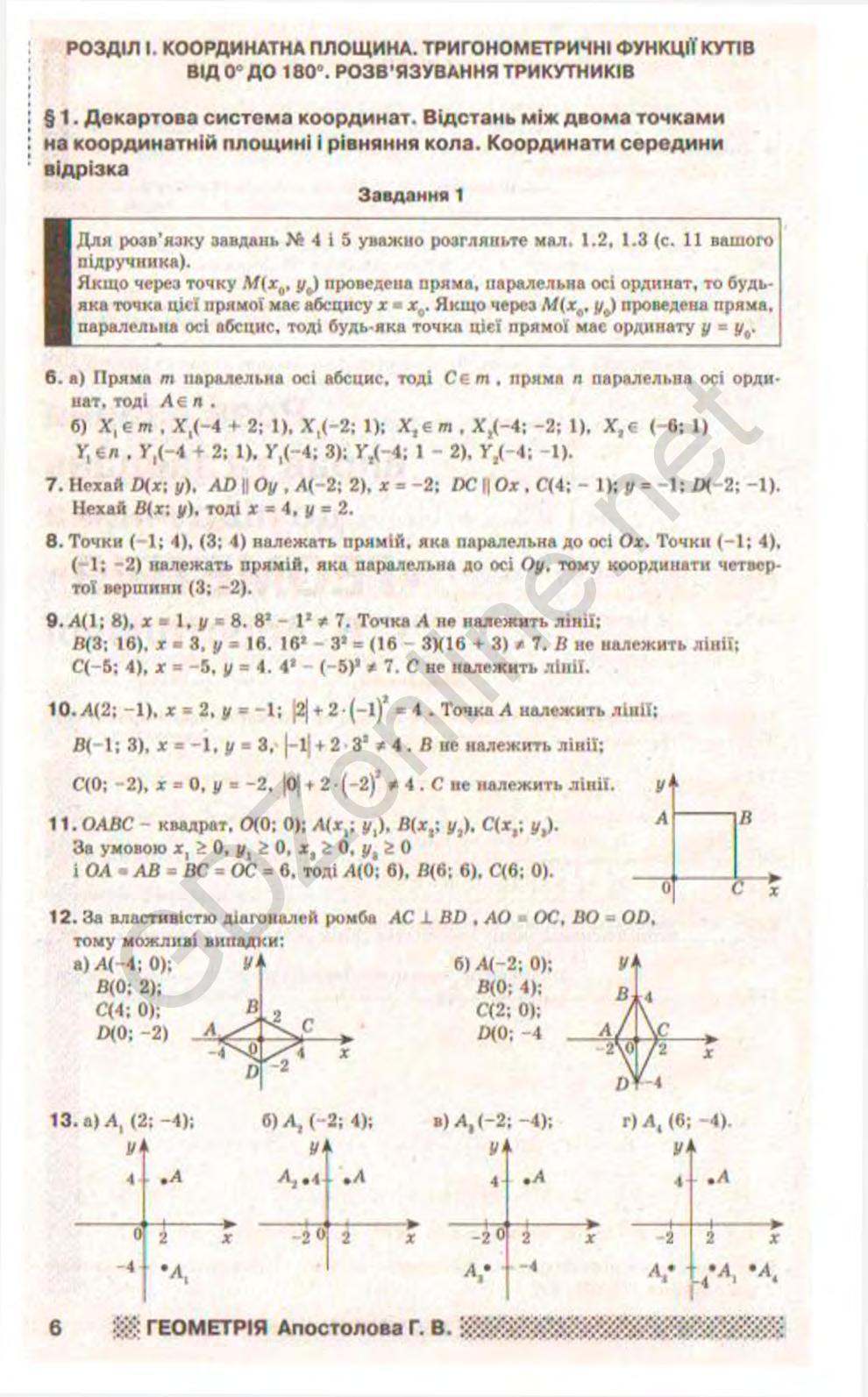 Геометрия 11 класс учебники.