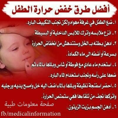Pin By Houry Yaacoubian On Stuff To Know Baby Health Health Fitness Nutrition Health Advice