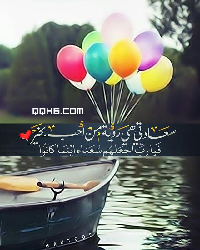 توبيكات دينيه جديده توبيكات دينيه قصيره Islamic Love Quotes Photo Quotes Morning Greetings Quotes