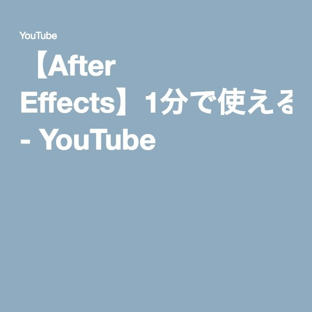 After Effects 1分で使えるアフターエフェクト万能技06 文字の3dレイヤーアニメーション Subtitles Youtube