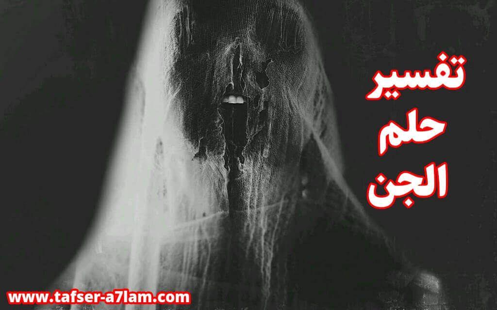 رؤية الجن في الحلم تفسير حلم الجن من الاحلام المخيفة والتي دائما ما تسبب الخوف والقلق والتوتر للشخص الذي يراه في المنام Islamic Quotes Quote Pins Neon Signs