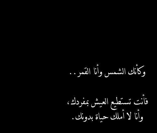 Pin by W on In Arabic | بالعربي | Arabic poetry, Arabic