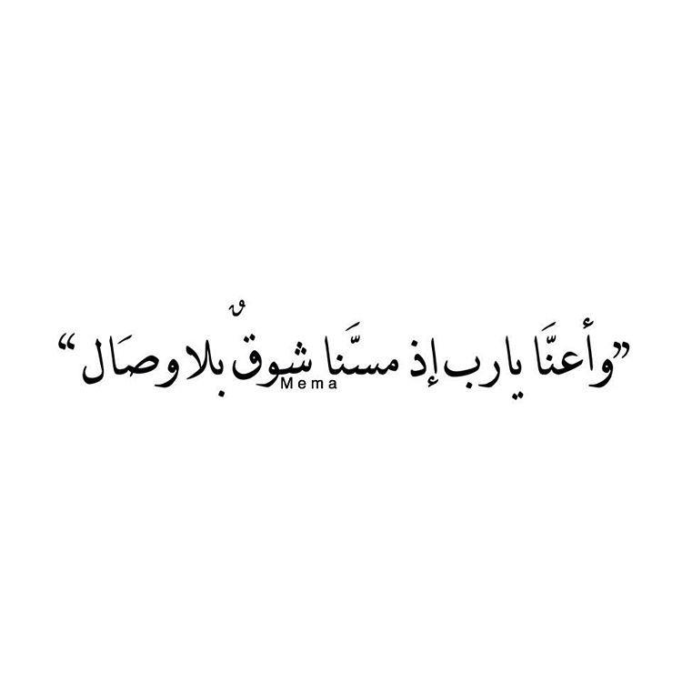 منى الشامسي Spirit Quotes Wonder Quotes Words Quotes