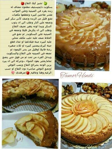 تشيز كيك التفاح Desserts Food Breakfast