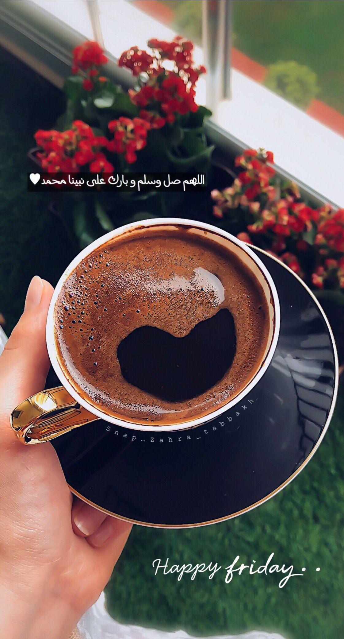 Pin By Rody On الحب في قانون العرب قهوة Coffee Love My Coffee Happy Birthday 19