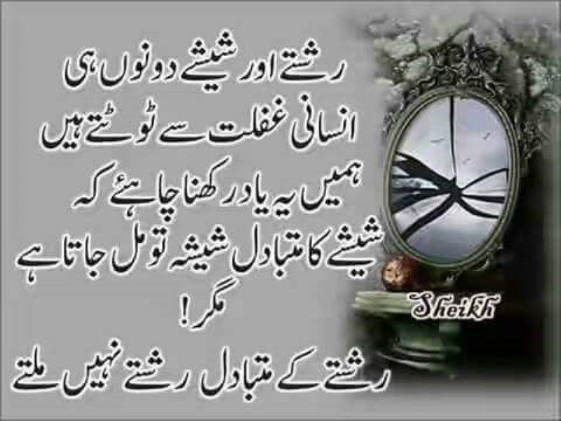 Urdu Islamic Quotes Photos Best Urdu Poetry Walpapers Quotes