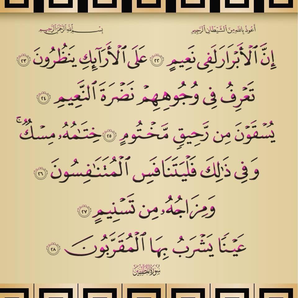 ٢٢ ٢٨ المطففين Arabic Calligraphy Math Calligraphy