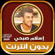 قران كريم بصوت اسلام صبحي بدون نت التطبيقات على Google Play Baseball Cards Baseball