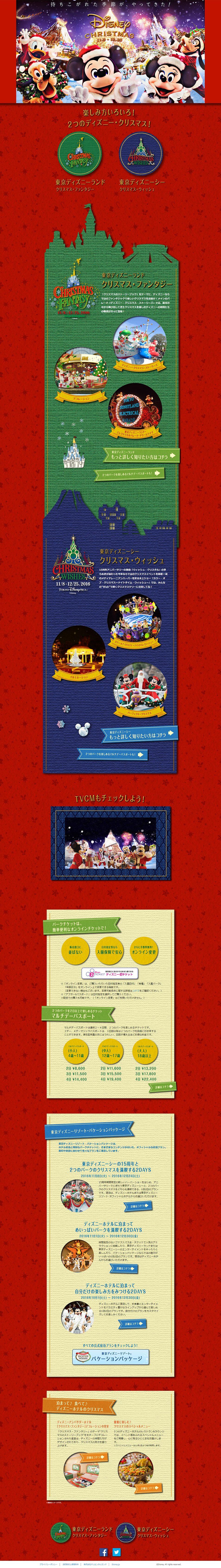 ディズニークリスマス2017【アウトドア関連】のLPデザイン。WEBデザイナーさん必見!ランディングページのデザイン参考に(かわいい系)