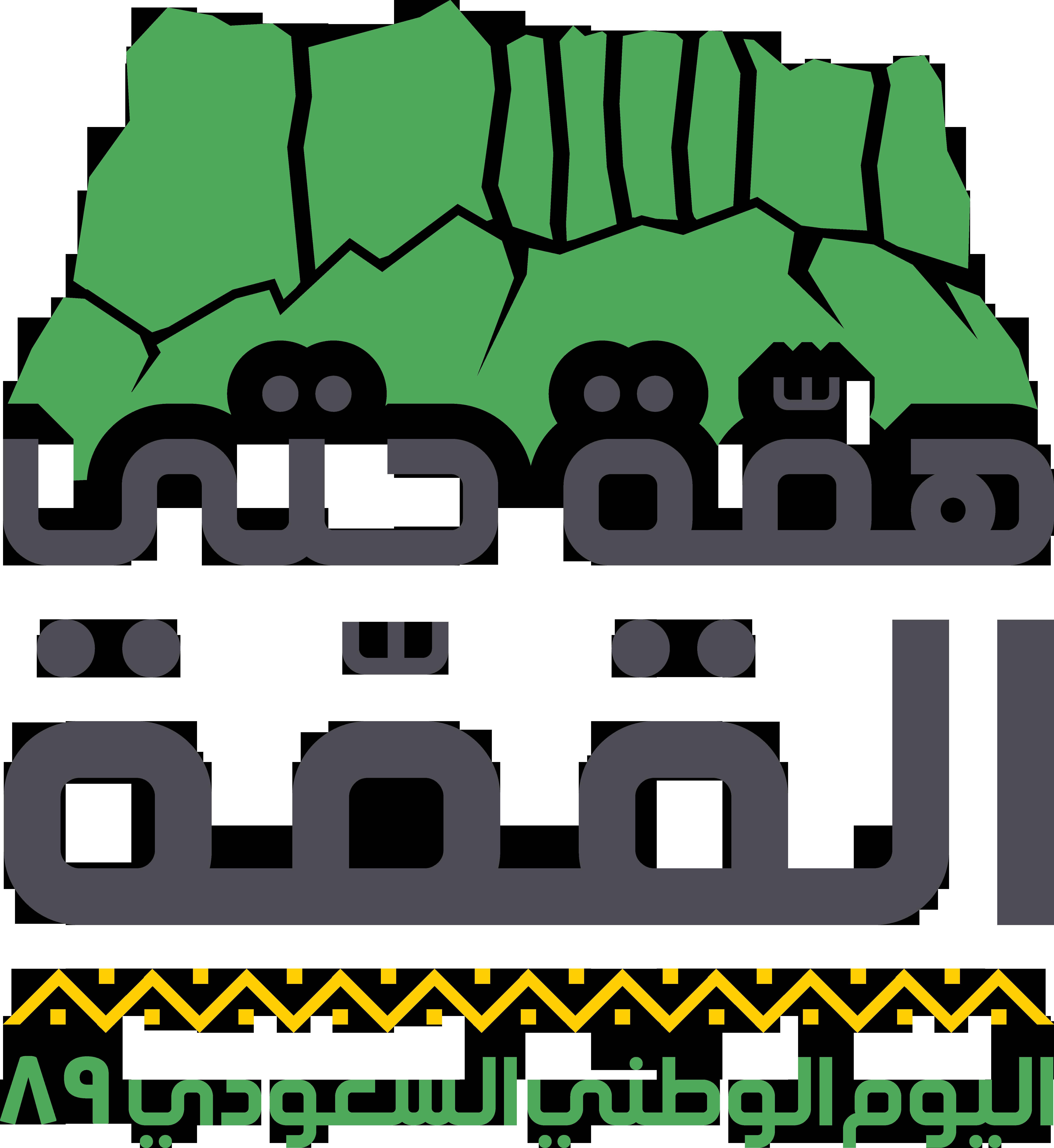شعار اليوم الوطني 89 النسخة الاصلية Png Psd Pdf عالية الجودة Hd National Day Saudi Congratulations Pictures Gaming Wallpapers