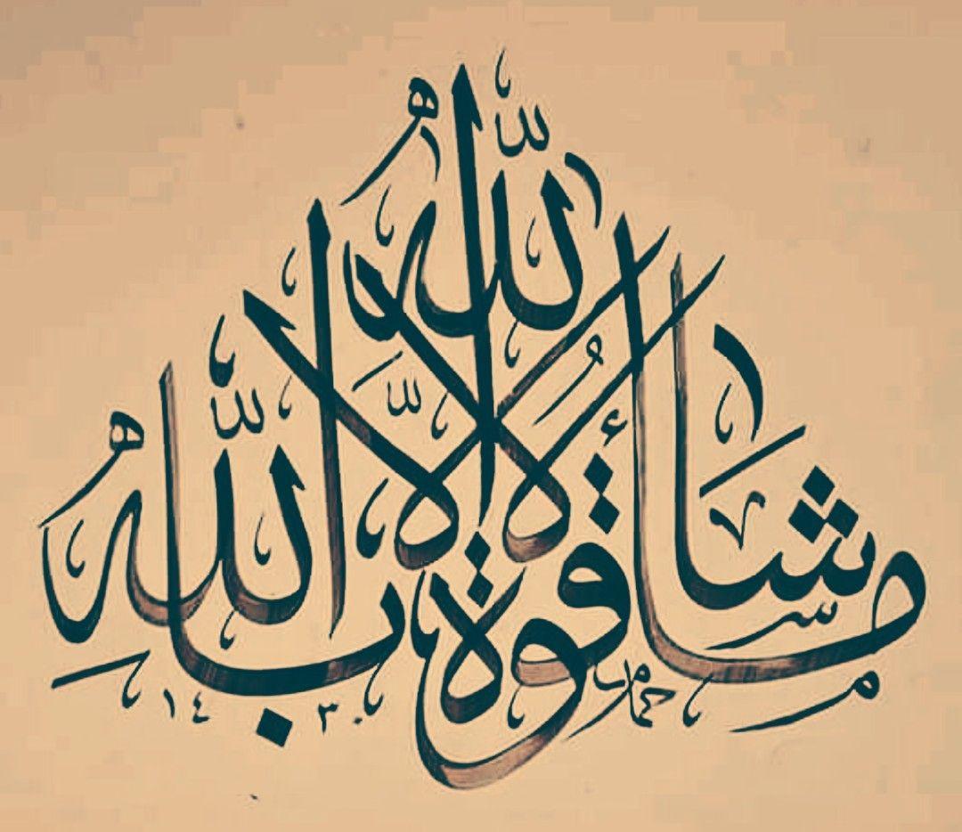 ماشاء الله لاقوة الا بالله Islamic Art Calligraphy Arabic Calligraphy Art Islamic Art