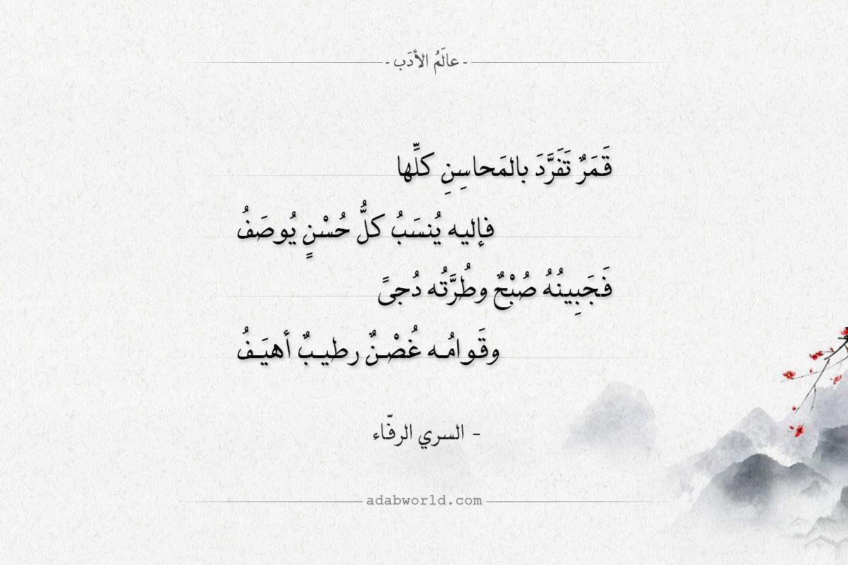 شعر السري الرفاء قمر تفرد بالمحاسن كلها عالم الأدب Arabic Love Quotes Love Quotes Quotes