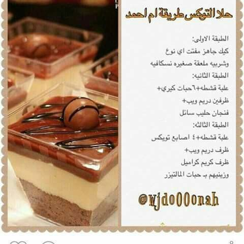 حلا التويكس Arabic Sweets Desserts Sweets