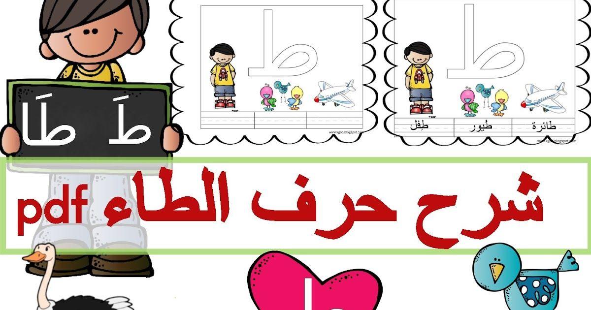 مرحبا بكم اليوم مع درس نموذجي لحرف الطاء سوف نتعلم معا حرف الطاء في برنامج الحروف الهجائية المقدم لمرحلة رياض الأطفال والصف ال Blog Posts Novelty Sign Blog