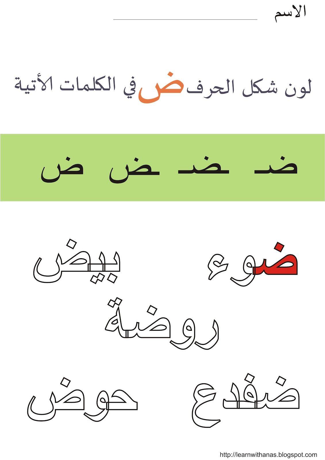 تعلم مع أنس أكتب وتتبع ولون الحرف ض Learn Arabic Alphabet Arabic Alphabet For Kids Learn Arabic Online