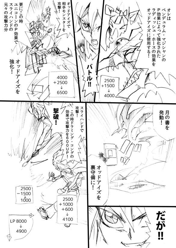 灰色の目の遊矢+他ログ [25]