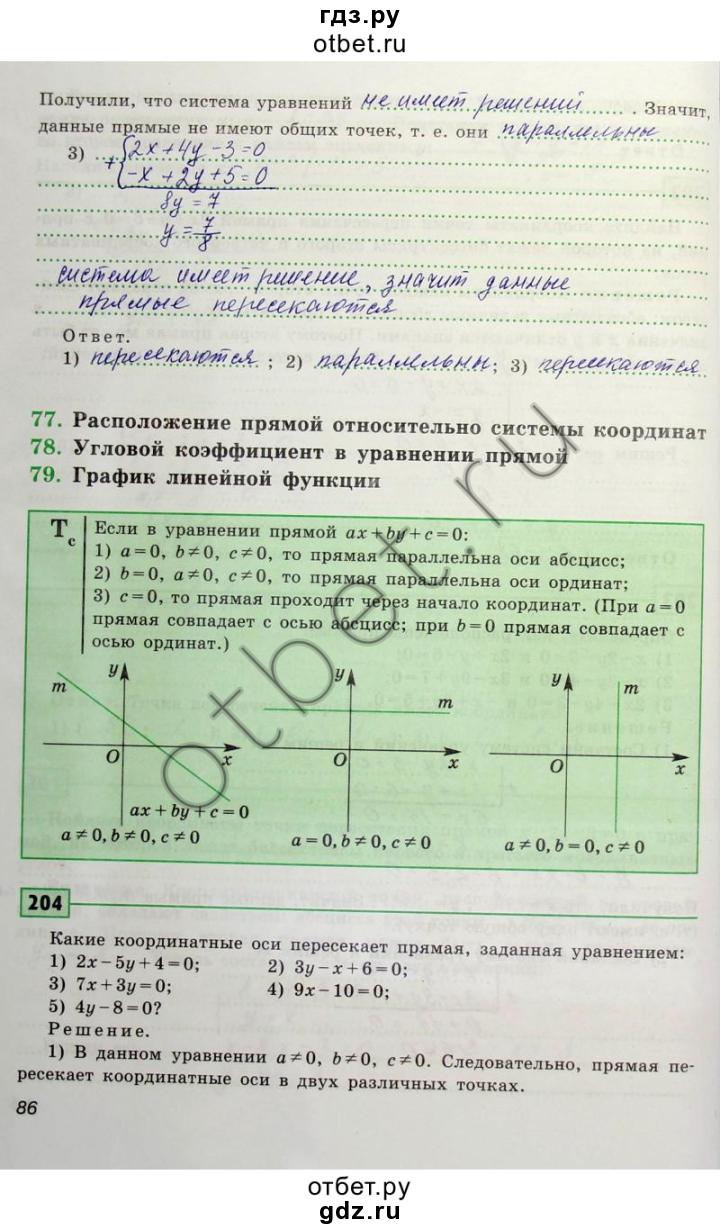 Ответы к контрольным и проверочным работам по математике 3 класс по занкову