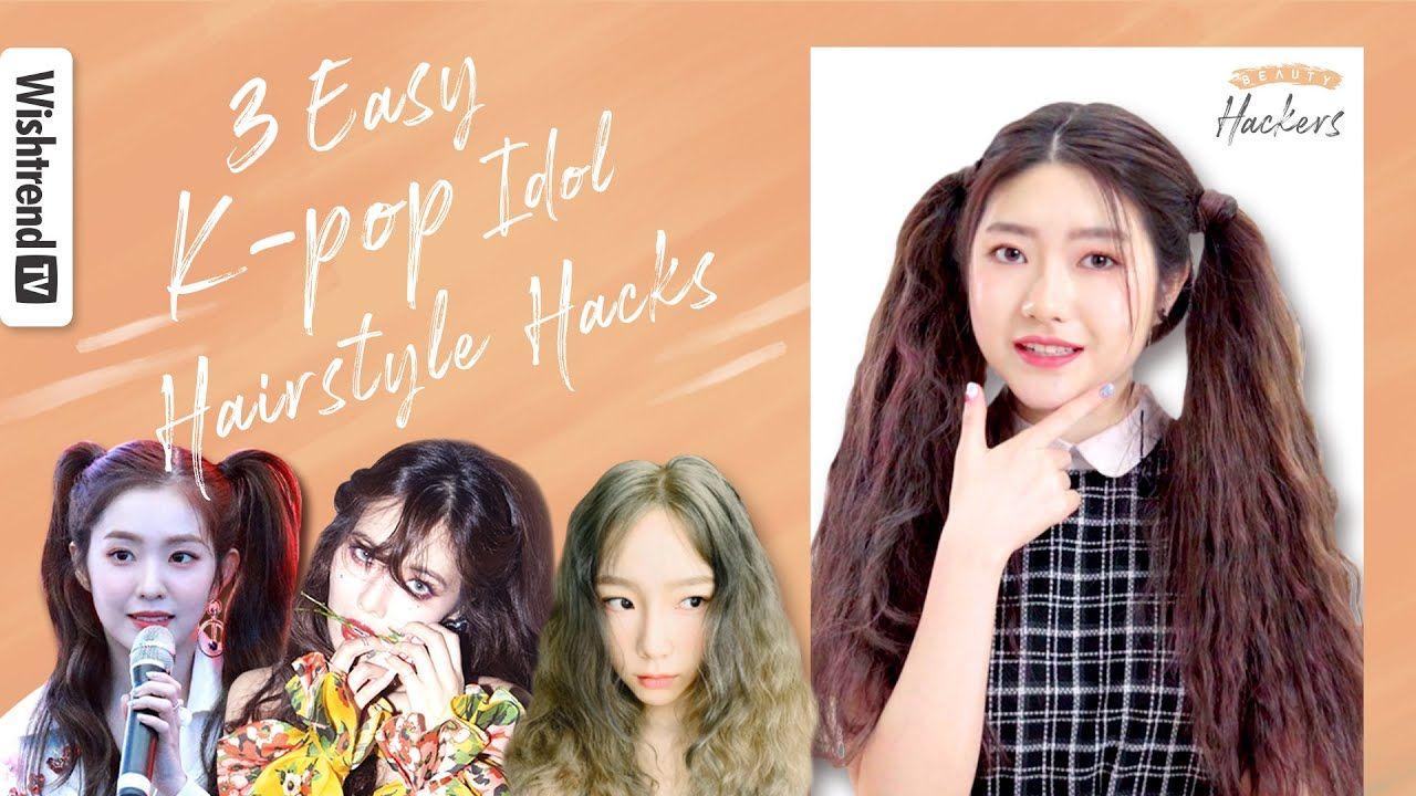 Try These K Pop Idol Hair Hacks Taeyeon Hyuna Irene 3 Easy Tutorials For Wavy Straight Hair Straight Hairstyles Hair Hacks Hairstyle