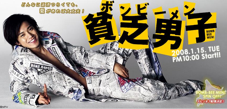 Japanese Binbo Danshi Japanese drama, Japanese movies