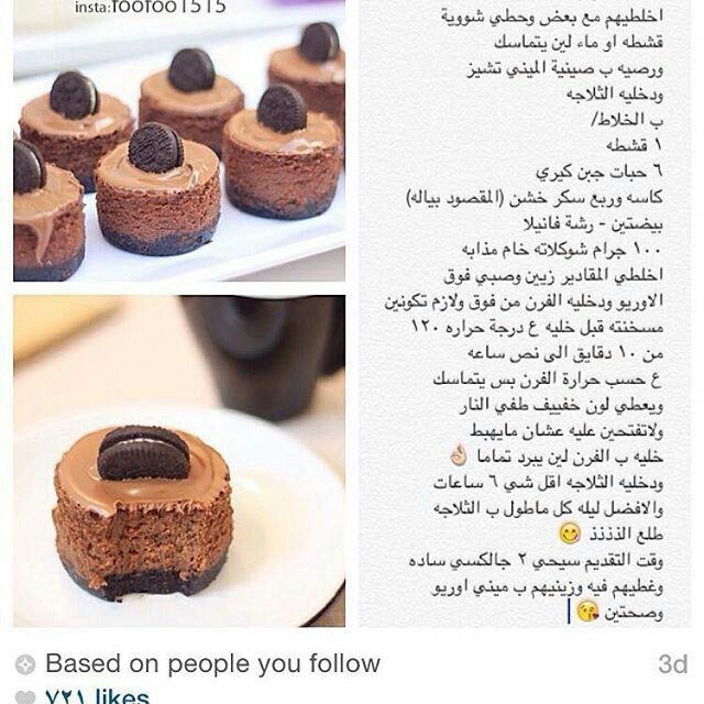 وصفة تشيز الشوكلاته وصفات حلويات طريقة حلا حلى كاسات كيك تشيز الحلو طبخ مطبخ شيف Arabic Food Desserts Food
