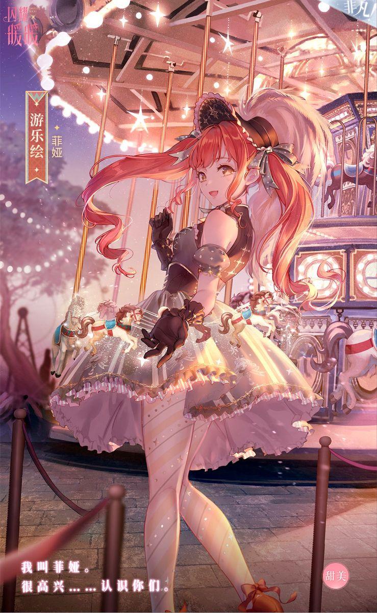 Photo of Shining Nikki : 闪耀暖暖 / Card Designer (NPC) ❄︎ Fia ❄︎ (07/2020)