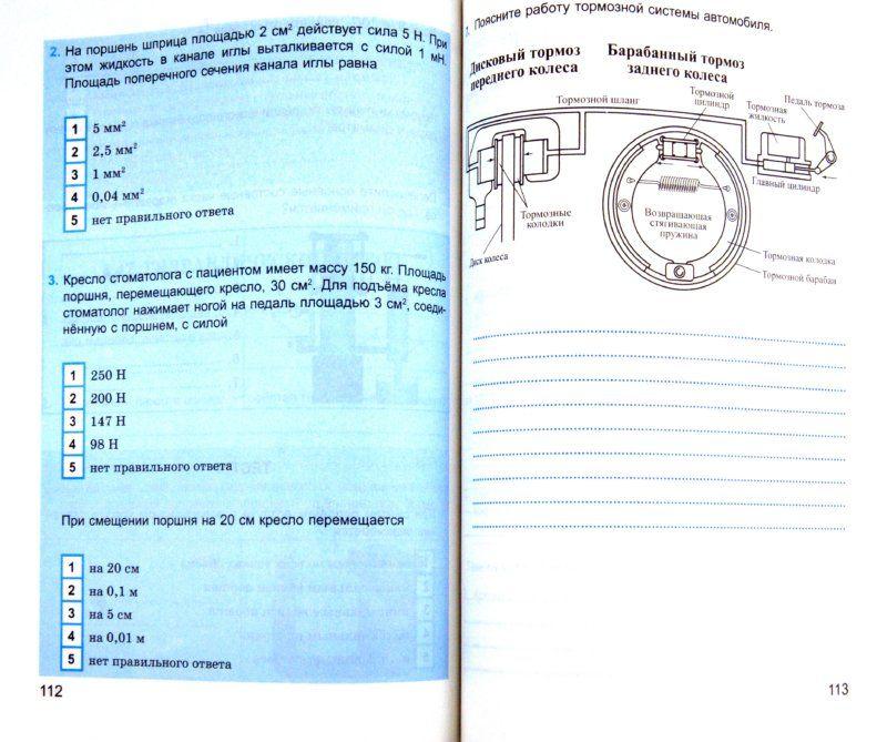Решение по тетради начальный курс географии рабочая терадь 7 класс и.п галай е.и галай