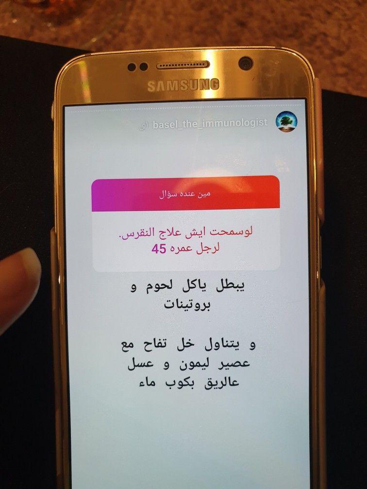 Pin By Asmaeelbaqqali On تغذية علاجية المعدة بيت الداء و الدواء توعية Samsung Galaxy Phone Galaxy Phone Samsung