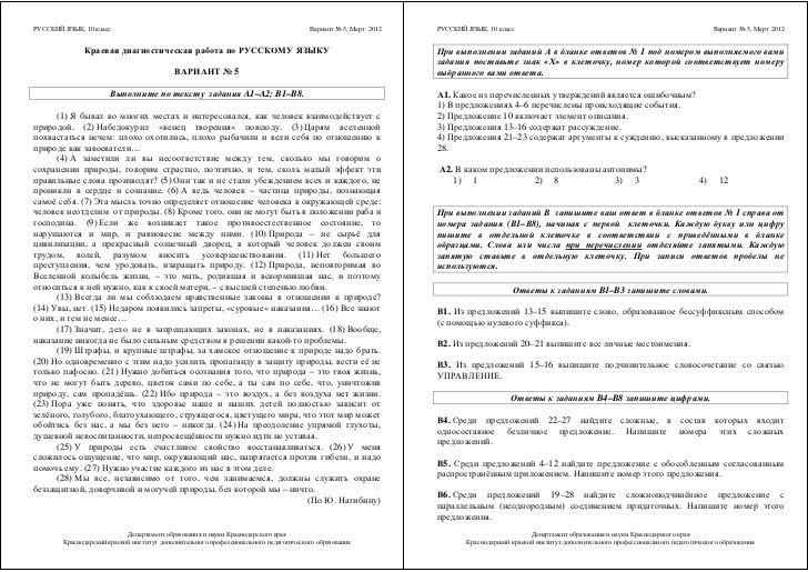Диагностическая работа 1 по английскому языку 9 класс 19 ноября скачать