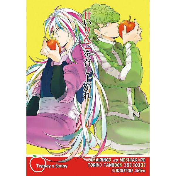Toriko / Teppei X Sunny (甘いりんごを召し上がれ