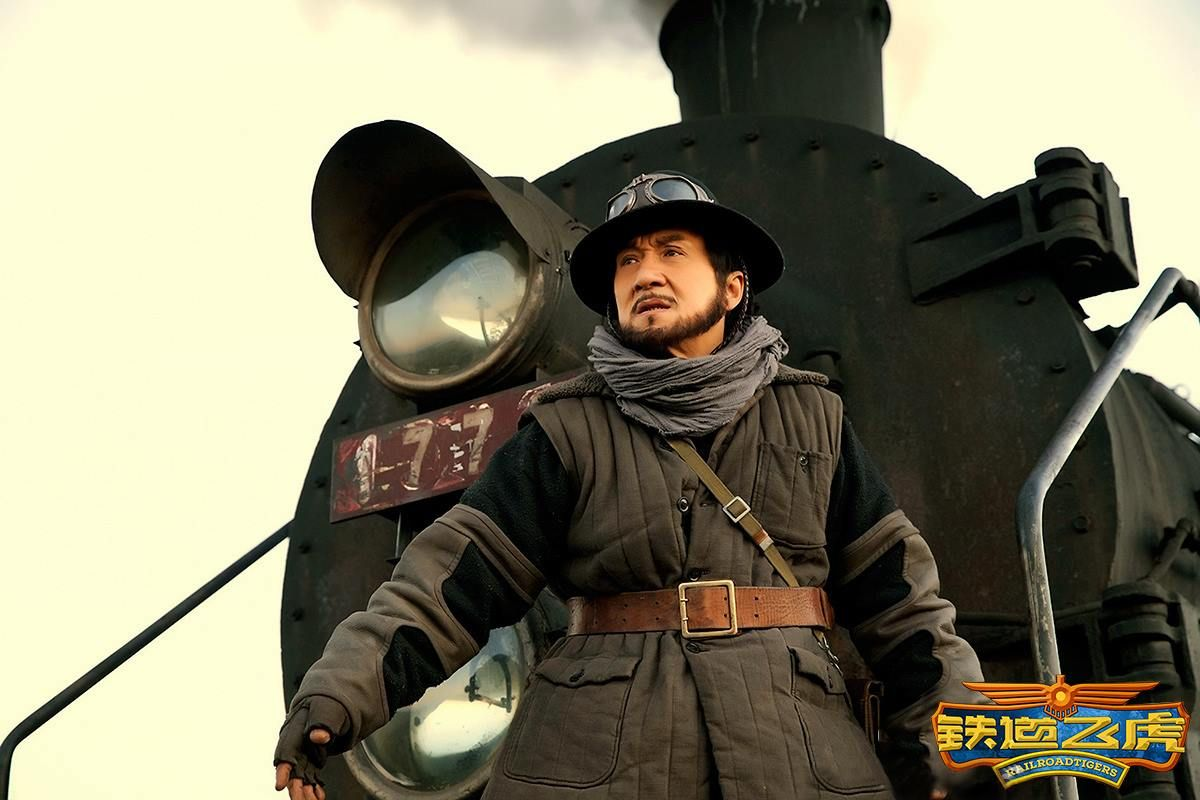 First photo from Jackie Chan new movie RAILROAD TIGERS