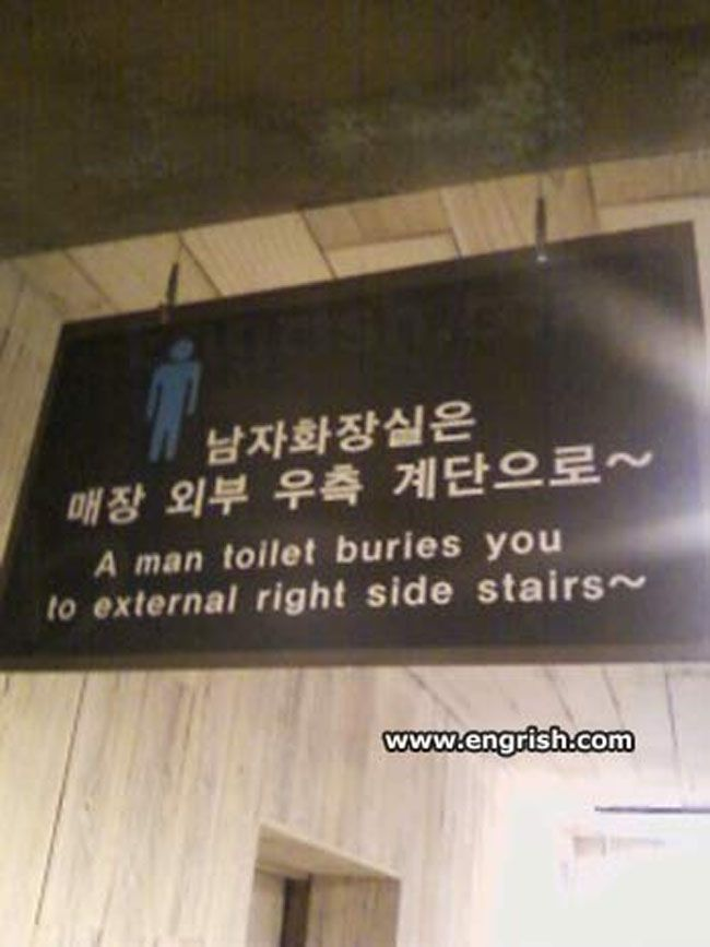 A Man Toilet Will Bury You Funny Translations Engrish Bad Translations