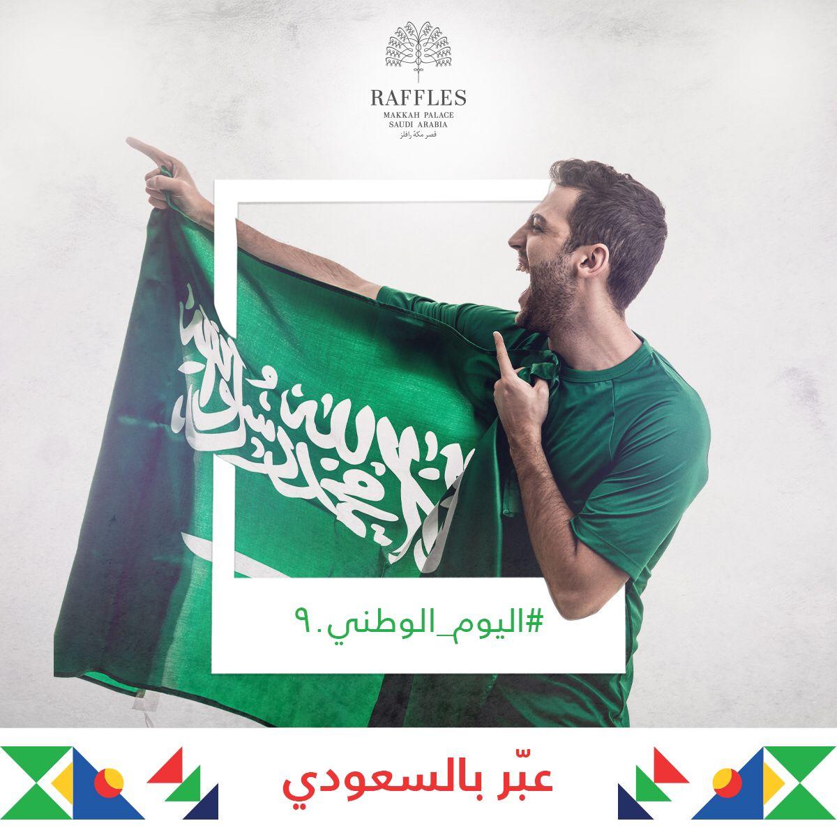 اليوم الوطني السعودي Palace Raffle Makkah