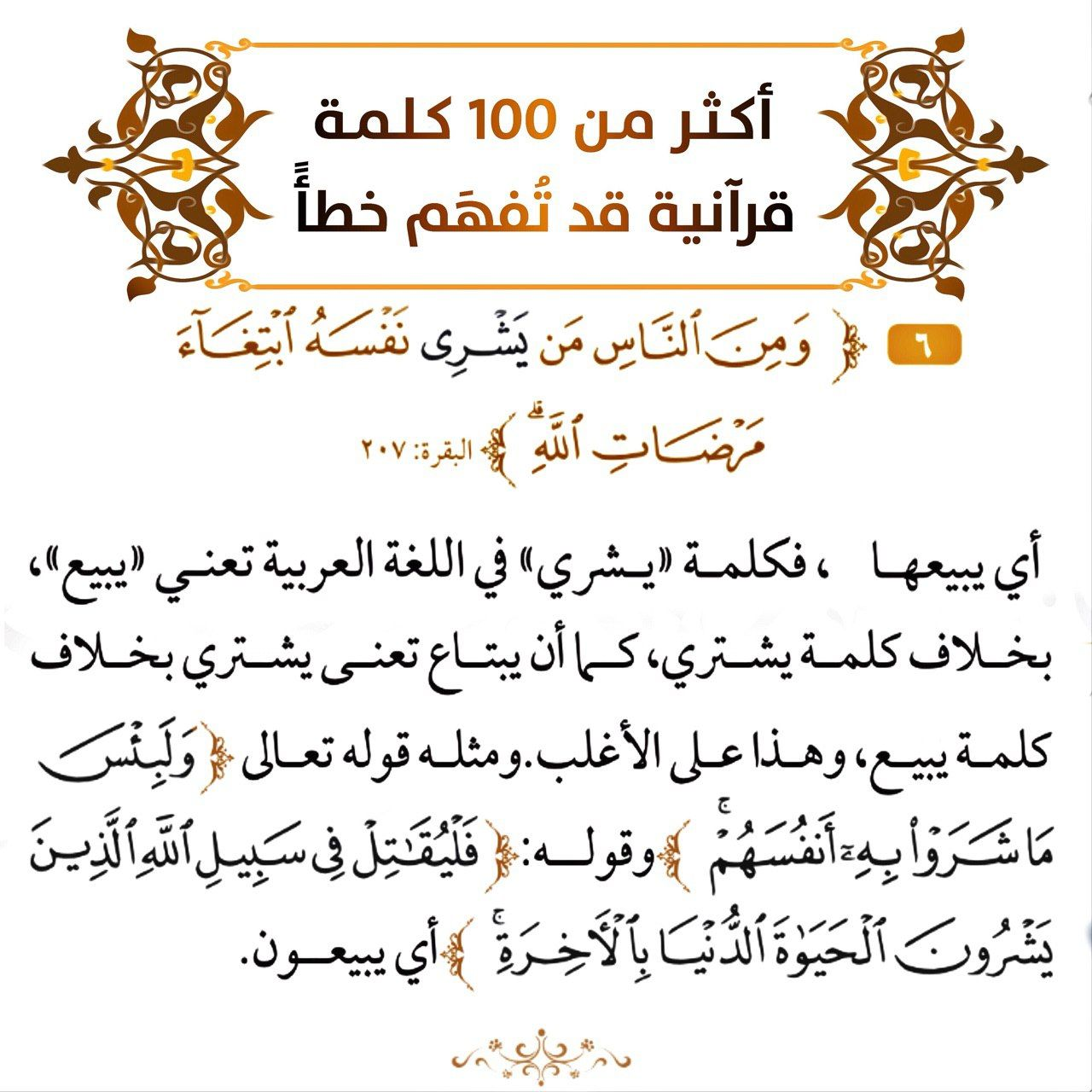 006 و م ن الن اس م ن ي شري ن فس ه ابت غاء م رضات الل ه And Of The People Is He Who Sells Himself Seeking Means To Intellegence Noble Quran Islam