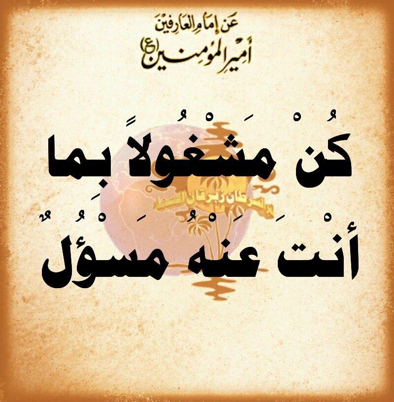 Pin By اهل البيت عليهم السلام On الامام علي عليه السلام Ali Quotes Proverbs Quotes Beautiful Arabic Words