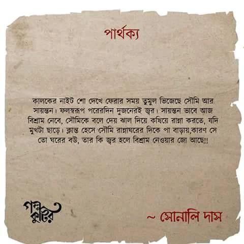 Bangla quotes by Nilanjana Singha on Bengali   Short ...