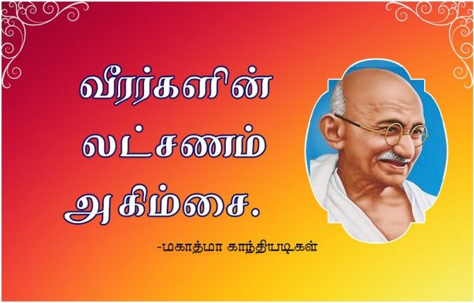Best Independence Day Quotes In Tamil By Mahatma Gandhi 2018
