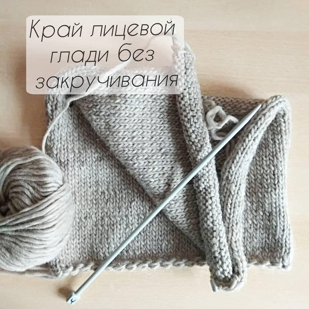 Закручивается край вязание