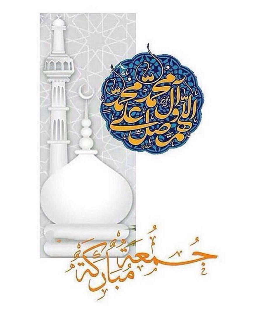 بطاقات تهاني جمعة مباركة جديدة عالم الصور In 2021 Jumma Mubarak Images Jumah Mubarak Jumma Mubarik