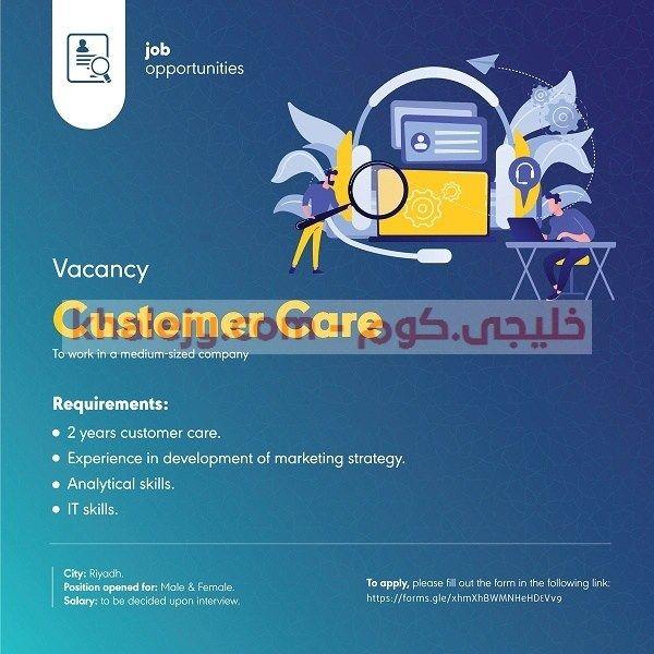 Pin By Khalejy Com خليجي كوم On وظائف السعودية Marketing Strategy Job Opportunities How To Apply