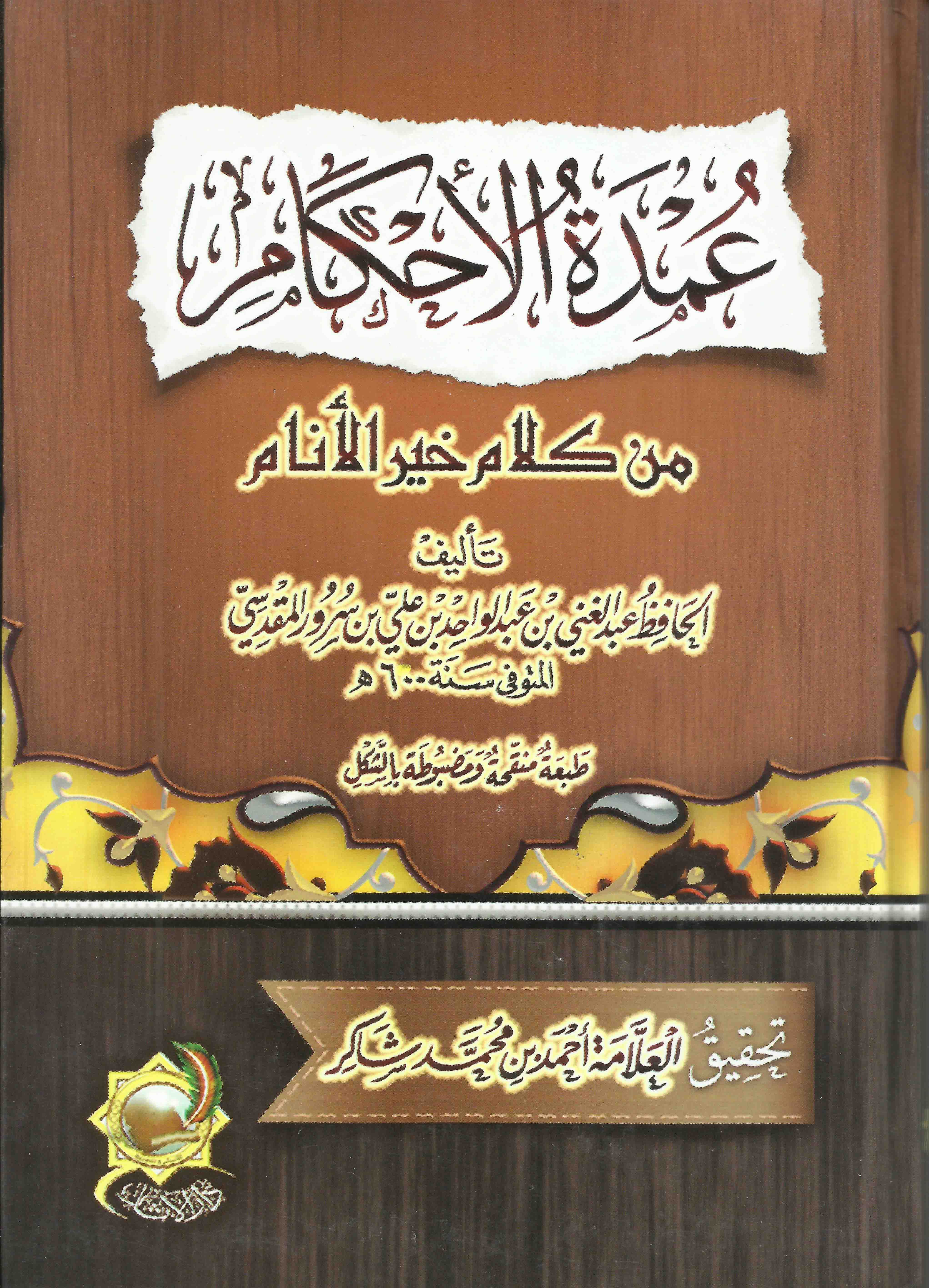 Umdatul Ahkaam عمدة الأحكام خير الأنام Daruabeeabdilmalik Islamic Studies Vocabulary Pdf Study