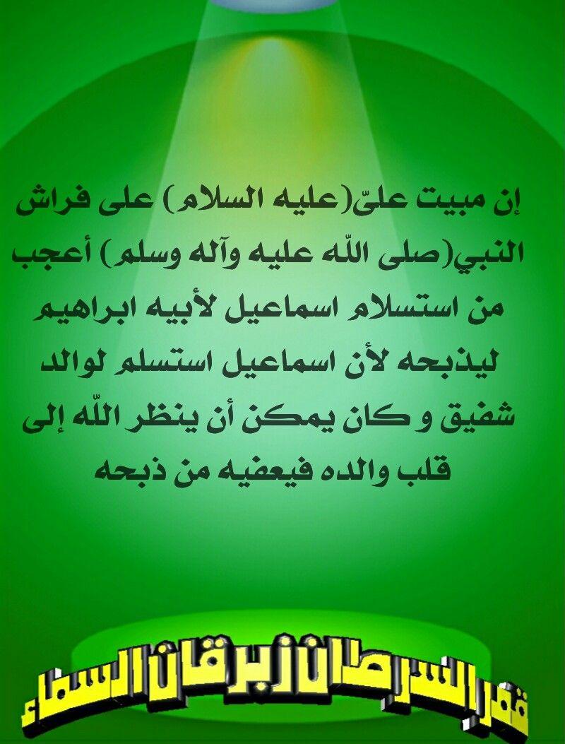 Pin By اهل البيت عليهم السلام On الامام علي عليه السلام Wisdom Lil