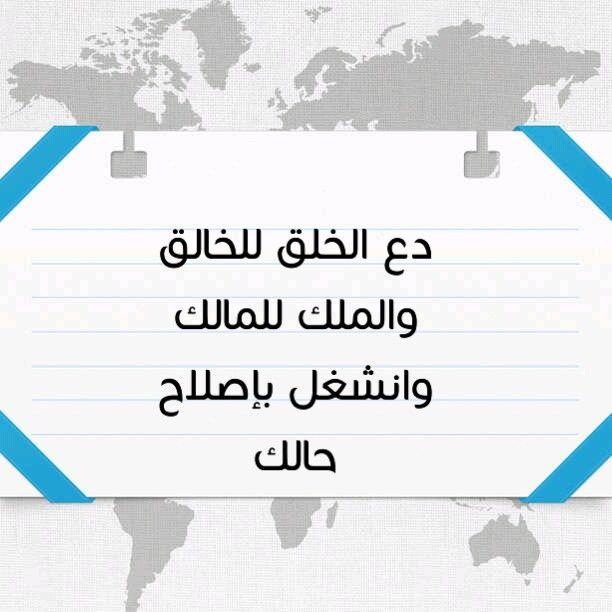 دع الخلق للخالق Words Arabic Words Words Of Wisdom