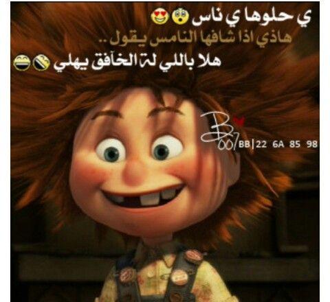 Pin By Mona Alshamsi On عربي Funny Spanish Memes Spanish Jokes Funny Images