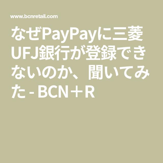 三菱ufj paypay
