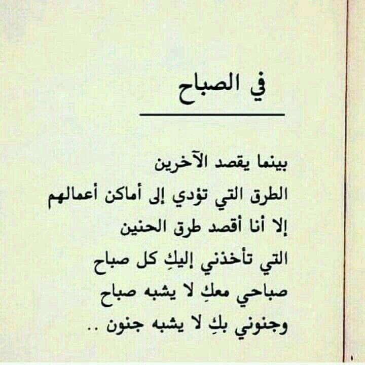 في الصباح Words Quotes Love Words Words