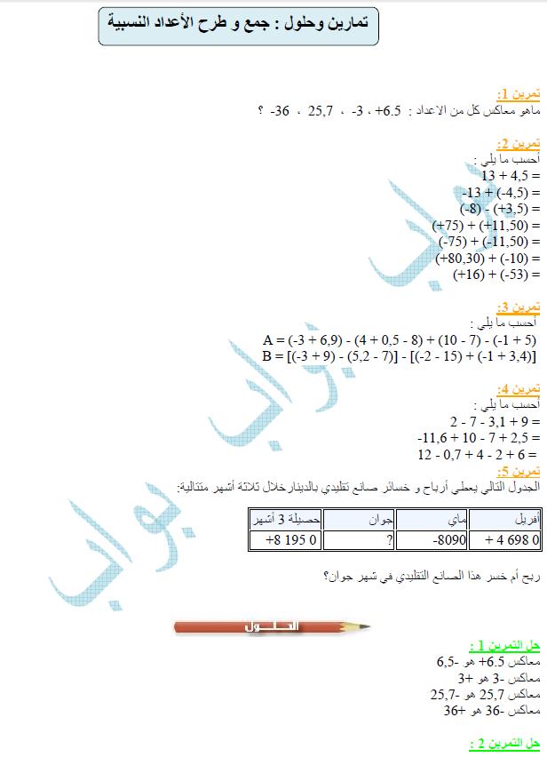 تمارين في درس جمع و طرح الاعداد النسبية في مادة الرياضيات للسنة الثانية متوسط التصحيح منتديات التعليم نت Math Map Math Equations