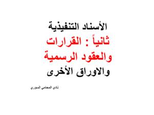 الأسناد التنفيذية 2 القرارات والعقود الرسمية والأوراق الأخرى نادي المحامي السوري Calligraphy Arabic Calligraphy