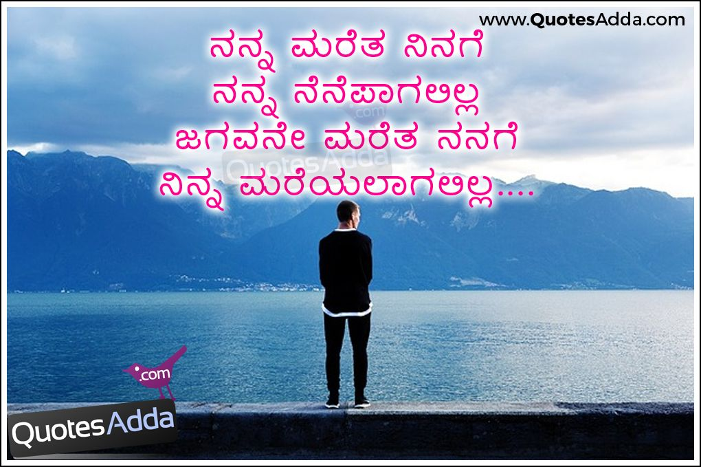 love msg in kannada images