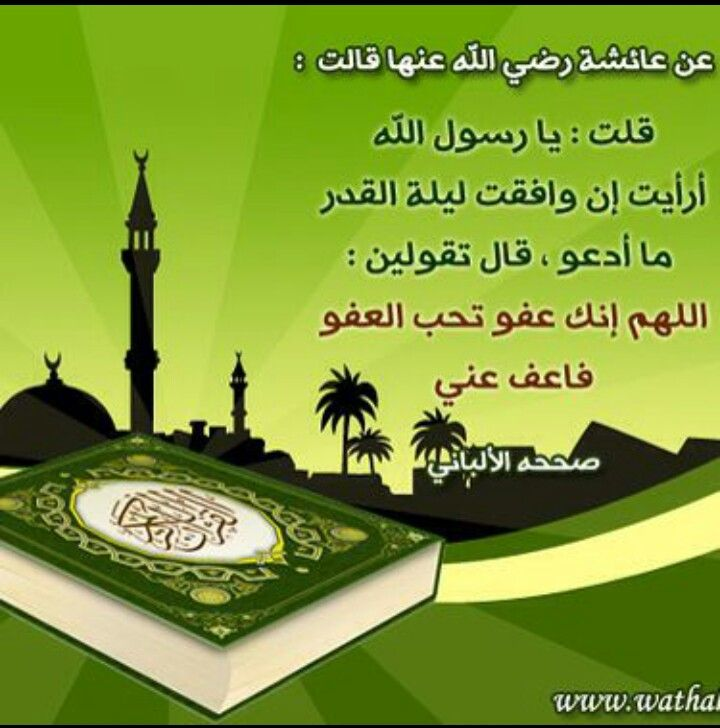 اللهم إنك عفو تحب العفو فاعف عني Ramadan Quotes Ramadan Laylat Al Qadr