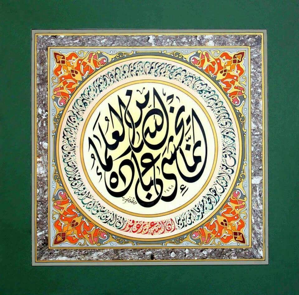 abdullah bulum adlı kullanıcının فن الخط العربى